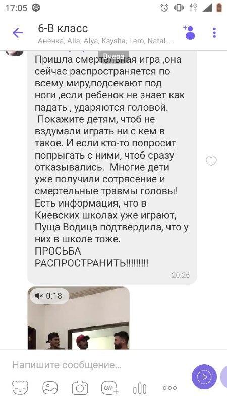 """""""Виклик стрибка"""": в Україні набирає популярність смертельна гра для підлітків"""