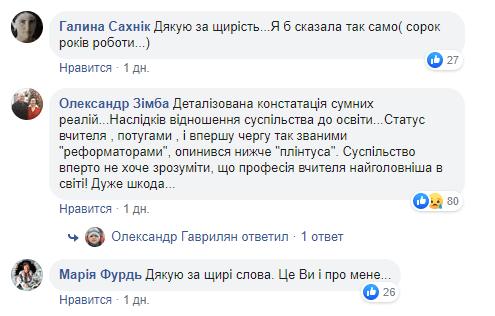 """""""Усім потрібна безвідмовна вчителька!"""" Шкільний пост українки вразив мережу"""