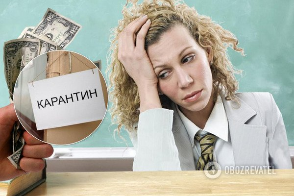МОН вирішило, як вчителям оплатять роботу під час карантину