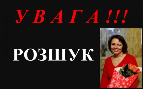 Діти шукають маму: у Польщі загадково зникла українка (фото)