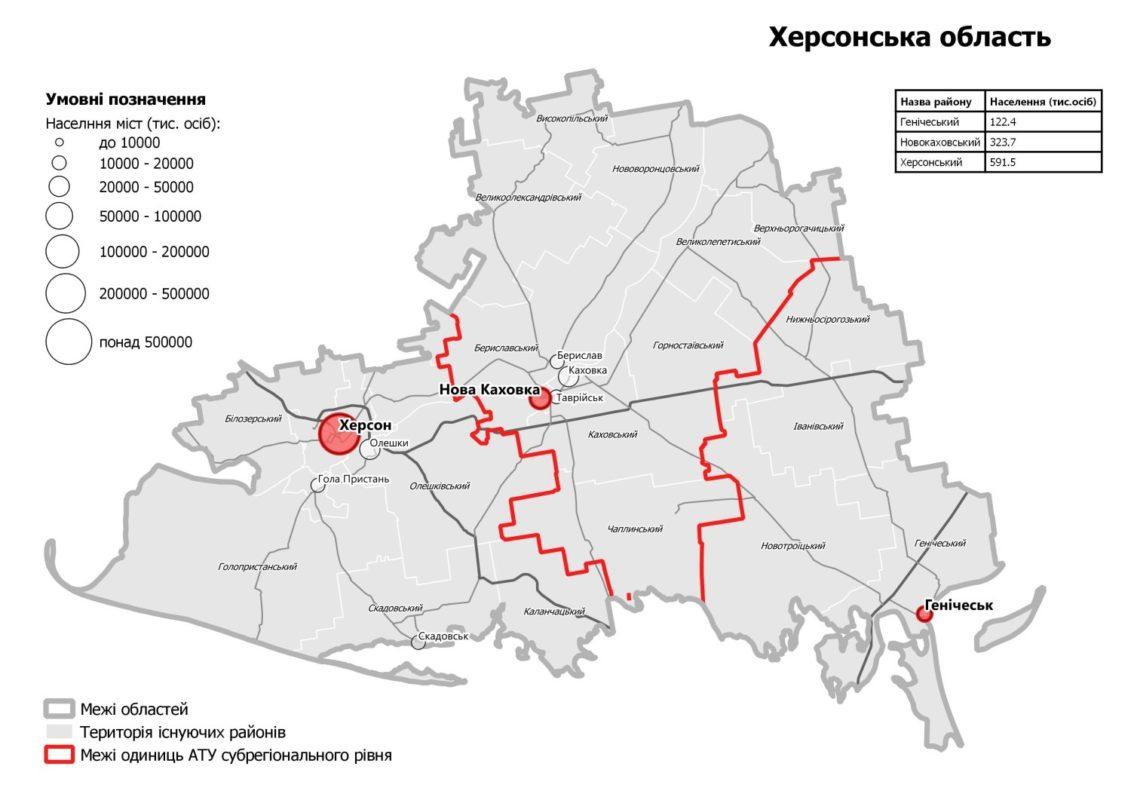 Кабмін затвердив нову карту районів в Україні: що зміниться