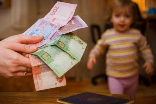Допомога на дитину в Україні. Скільки платять і що хочуть змінити