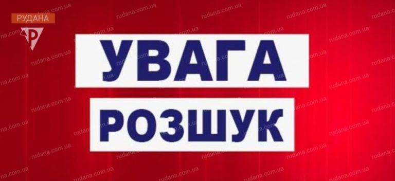 Мав сісти на потяг: у Польщі раптово зник українець (фото)