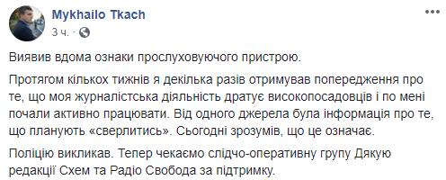 """Український журналіст заявив про """"прослуховування"""" та звинуватив владу"""