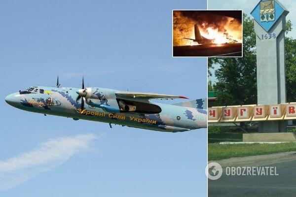 Під Харковом розбився АН-26 ЗСУ з курсантами: 22 загиблих та двоє тяжко поранених. Відео