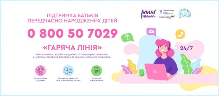 Психологічна та інформаційна допомога батькам в разі передчасного народження дитини