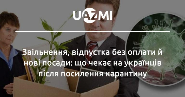 Звільнення, відпустка без оплати й нові посади: що чекає на українців після посилення карантину