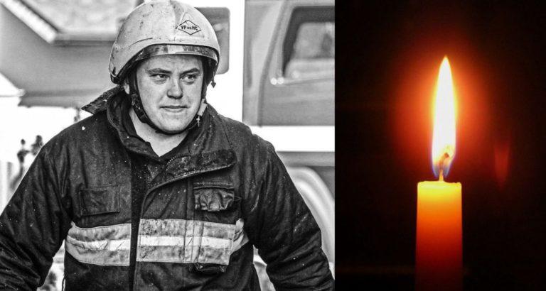 """""""Завжди був взірцем відданого служіння"""": у віці 32 років загинув молодий пожежник"""