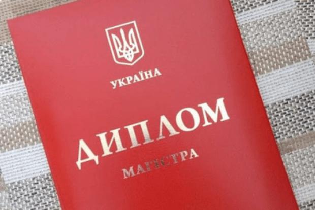 """Українські студенти більше не отримають """"червоні дипломи"""""""
