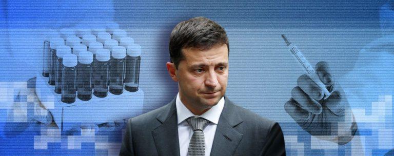 """Мали бути одними з перших, а опинились """"у хвості"""": як Зеленський обіцяв вакцину українцям і чому її досі немає"""