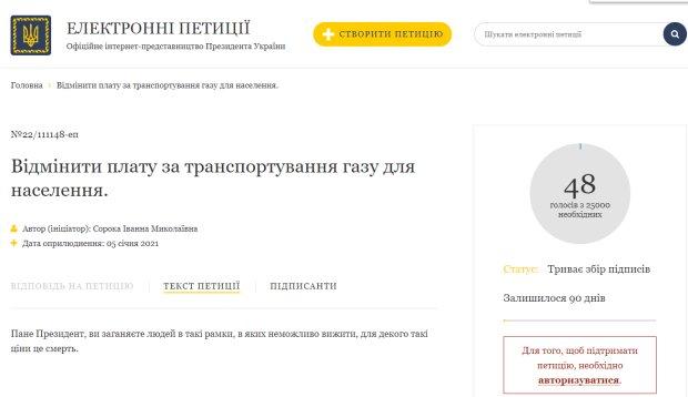 Українці просять Зеленського скасувати плату за доставку газу: таку комуналку ніхто не потягне