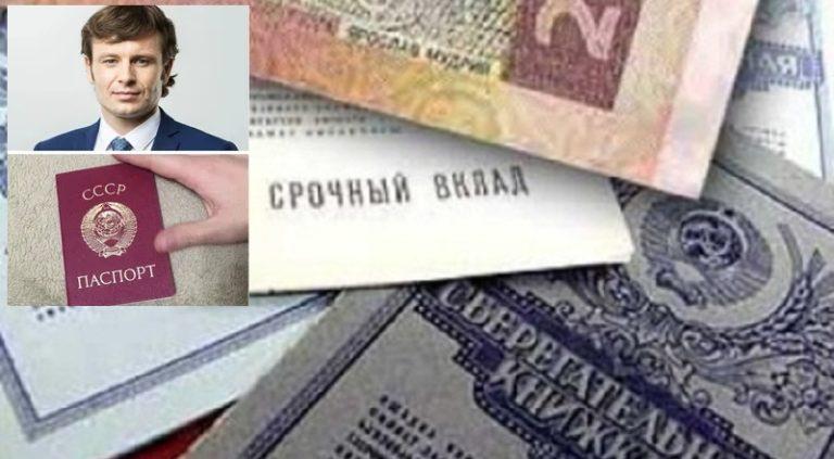 Українцям пообіцяли повернути вклади СРСР: коли і скільки грошей заборгували та чи можливо це