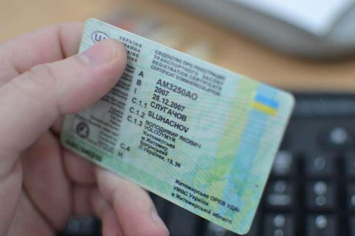 Обмеження та вимоги: у водійських посвідченнях з'являться нові позначки