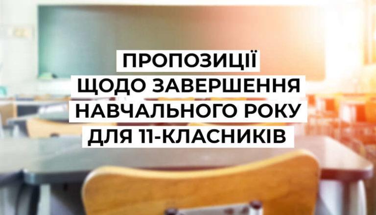 Випускникам шкіл потрібно закінчити вивчення нового матеріалу до кінця квітня: пропозиція від очільниці київсього Департаменту освіти