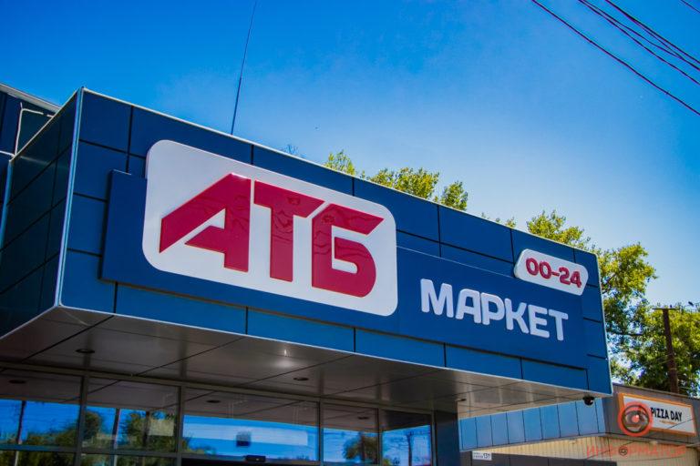 Супермаркети «АТБ» офіційно визнані максимально безпечними для клієнтів