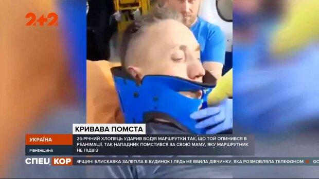 Під Рівним хлопець вдарив водія, скріншот: YouTube