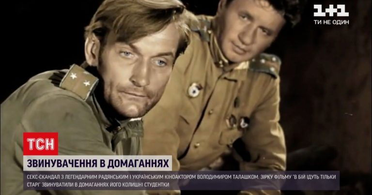 Секс-скандал з відомим кіноактором Володимиром Талашком: чому колишні студентки порушили багаторічну мовчанку