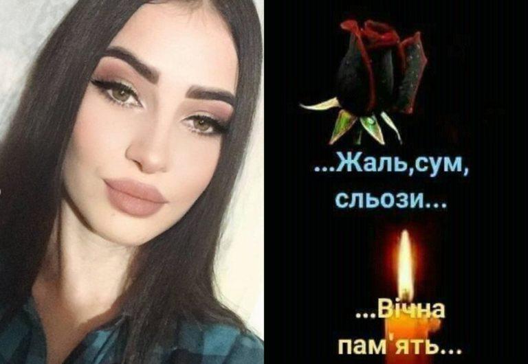 """""""Олі було 17"""": попрощалися з дівчиною, яка трагічно загинула в ДТП (фото)"""